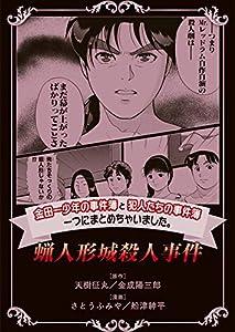 金田一少年の事件簿と犯人たちの事件簿 一つにまとめちゃいました。蝋人形城殺人事件 (週刊少年マガジンコミックス)