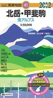 山と高原地図  41. 北岳・甲斐駒 2012