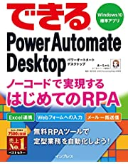 できるPower Automate Desktop ノーコードで実現するはじめてのRPA (できるシリーズ)