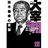 歴史劇画 大宰相 第九巻 鈴木善幸の苦悩 (講談社文庫)