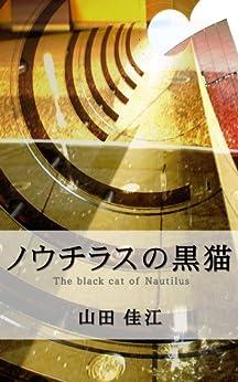 [山田佳江]のノウチラスの黒猫