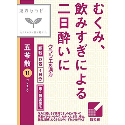 【第2類医薬品】「クラシエ」漢方五苓散料エキス顆粒 12包