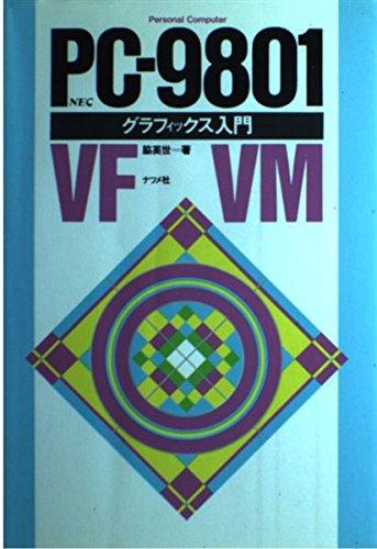 PC‐9801VF/VMグラフィックス入門