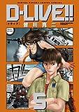 D-LIVE!! (5) (少年サンデーコミックススペシャル)