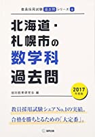 北海道・札幌市の数学科過去問 2017年度版 (教員採用試験「過去問」シリーズ)