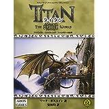 タイタン―アドバンスト・ファイティング・ファンタジーの世界―