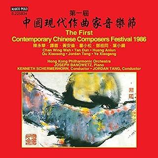Wing Wah:Symphony No. 3 [ Joseph Banowetz; Hong Kong Philharmonic Orchestra]
