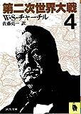 第二次世界大戦 4 (河出文庫)
