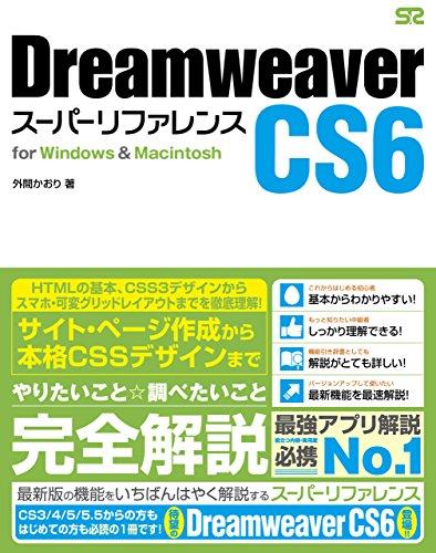 Dreamweaver CS6 スーパーリファレンス for Windows & Macintosh