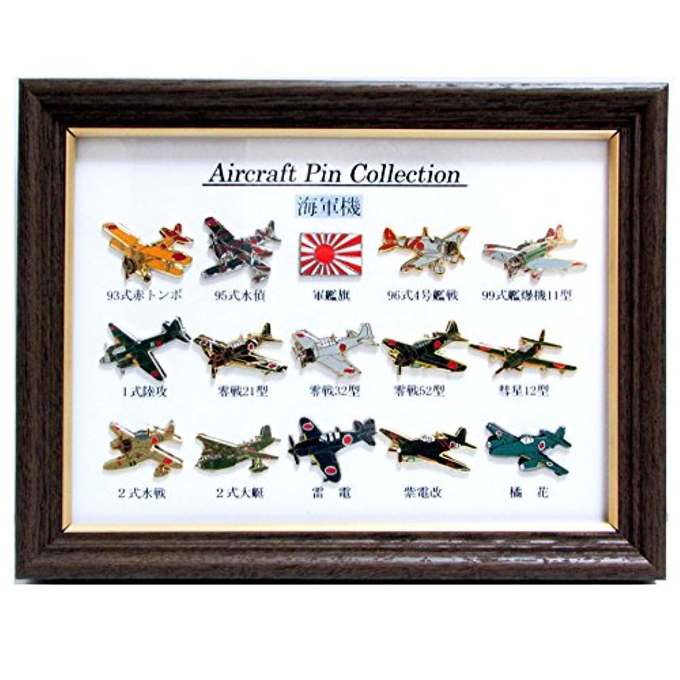 議題繁栄招待旧日本海軍グッズ ピンズ ピンバッジ 額入り Pin Collection 海軍機