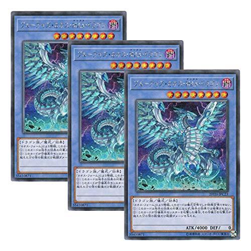【 3枚セット 】遊戯王 日本語版 20TH-JPC23 Blue-Eyes Chaos MAX Dragon ブルーアイズ・カオス・MAX・ドラゴン (シークレットレア)