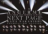 アンジュルム ライブツアー 2019夏秋「Next Page」~中西香菜卒業スペシャル~[DVD]