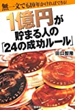 1億円が貯まる人の「24の成功ルール」 ~無一文でも10年かければできる!