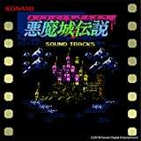 悪魔城伝説 SOUNDTRACKS (FC版)