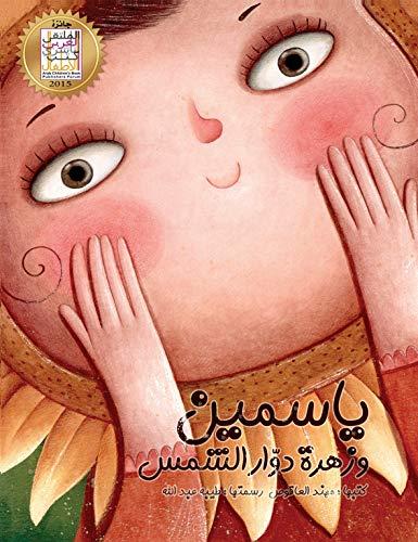 ياسمين وزهرة دوار الشمس: قصة البنت التي كانت لا ترى الأشياء كباقي الاطفال (Arabic Edition)