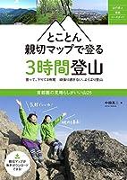 とことん親切マップで登る3時間登山: 首都圏の見晴らしがいい山25 (山の達人徹底コースガイド)