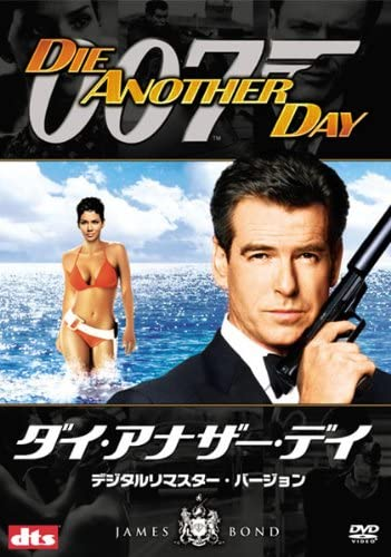 『007 ダイ・アナザー・デイ』(2002年)