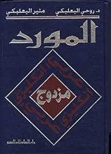 Best al mawrid books Reviews