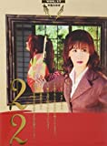 夜会Vol.17 2/2[DVD]