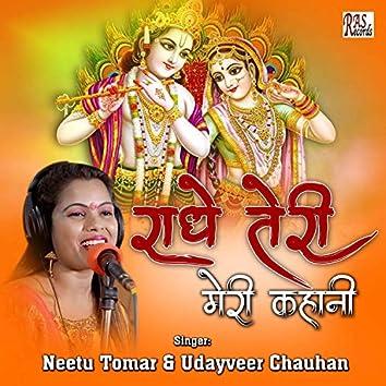 Radhe Teri Meri Kahani (Hindi)
