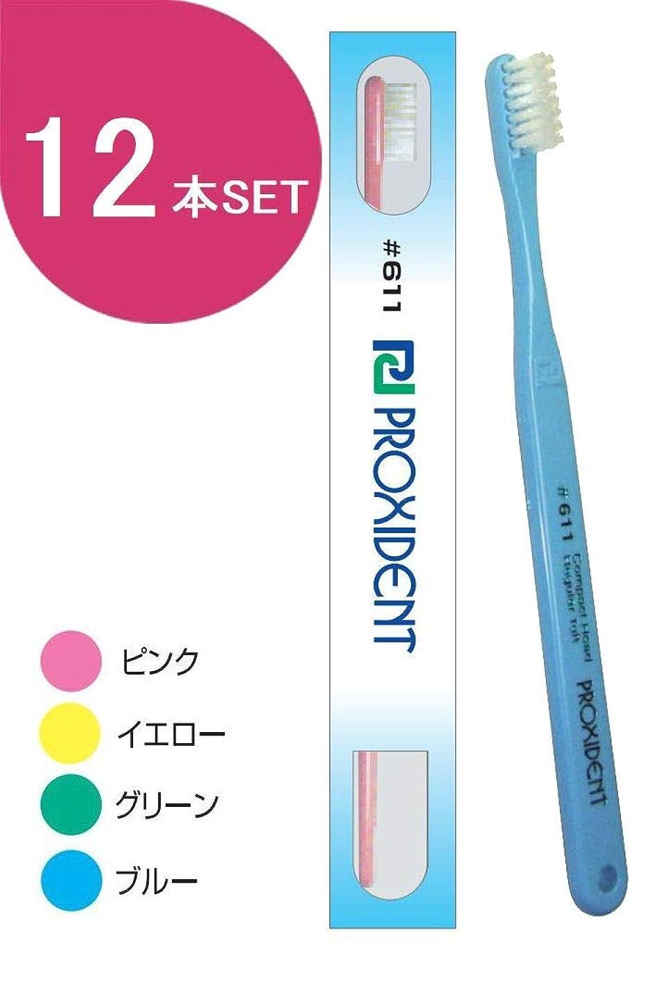 泥だらけ不快ストロークプローデント プロキシデント コンパクト レギュラータフト 歯ブラシ #611 (12本)