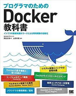 [WINGSプロジェクト阿佐志保, 山田祥寛]のプログラマのためのDocker教科書 インフラの基礎知識&コードによる環境構築の自動化