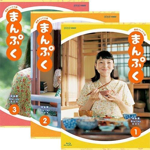 連続テレビ小説 まんぷく 完全版 ブルーレイ全3巻セット