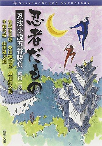 忍者だもの: 忍法小説五番勝負 (新潮文庫)の詳細を見る