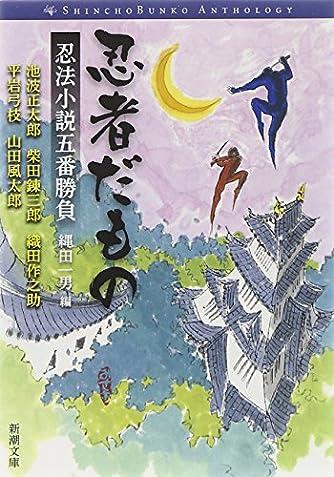 忍者だもの: 忍法小説五番勝負 (新潮文庫)