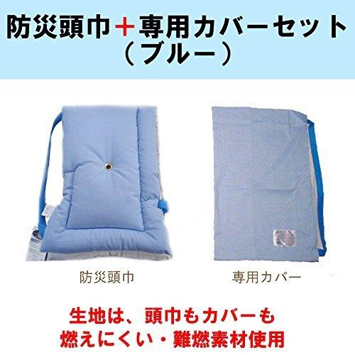 防災頭巾+専用カバーSサイズ 難燃生地使用(カネカロン) 【日本製品】 (ブルー)