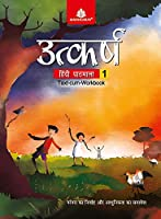 Utkarsh Hindi Pathmala - 1(ICSE)