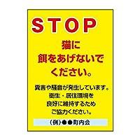 〔屋外用 看板〕 STOP 猫に餌をあげないでください 縦型 ゴシック 穴無し 名入れ無料 (600×450mmサイズ)