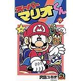 スーパーマリオくん(17) (てんとう虫コミックス)
