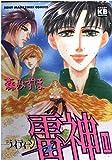 雷神 11 (ソニー・マガジンズコミックス)