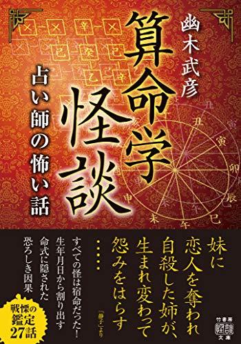 算命学怪談 占い師の怖い話 (竹書房怪談文庫)