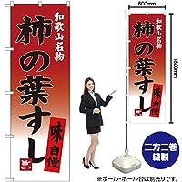 のぼり旗 柿の葉すし 和歌山名物 SNB-3516(受注生産)