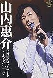 10周年記念コンサート~あしたへ一歩~[DVD]