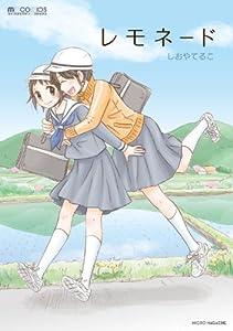 レモネード (マイクロマガジン・コミックス)