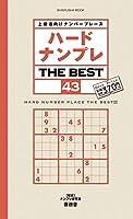 ハードナンプレ THE BEST 43 (晋遊舎ムック)