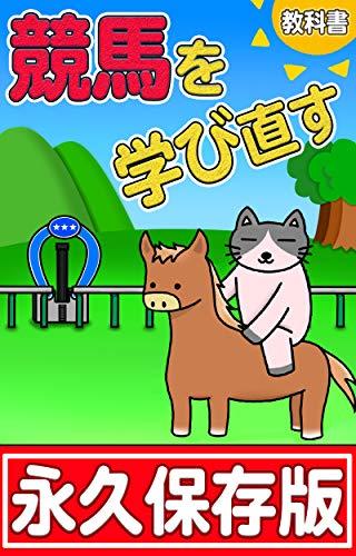 競馬を学び直す、ネット時代の新しい教科書
