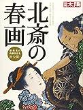 北斎の春画 (別冊太陽 スペシャル)