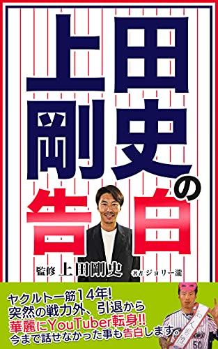 Uedatsuyosinokokuhaku: puroyakyusenryokugaikarakareinityoutubertenshin (Japanese Edition)