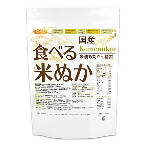 国産 食べる米ぬか 500g <特殊精製>米油も丸ごと精製 無添加 [01] NICHIGA(ニチガ)