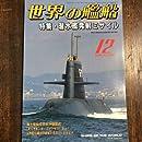 世界の艦船 604 潜水艦発射ミサイル 2002・12