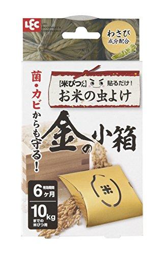 レック 米びつくん 金の小箱 (お米の虫よけ) 10kg対応 (菌・カビからも守る)