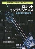 ロボットインテリジェンス―進化計算と強化学習 (図解ロボット技術入門シリーズ)