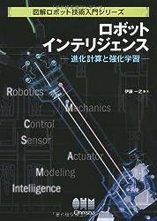 ロボットインテリジェンス : 進化計算と強化学習