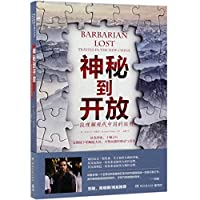 Barbarian Lost:Travels in the New China (Chinese Edition)
