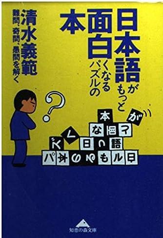 日本語がもっと面白くなるパズルの本―難問、奇問、愚問を解く (光文社文庫)