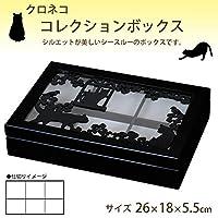 ◇生活日用品 雑貨◇クロネコ コレクションボックス G-1482BK